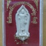 พระสีวลีมหาลาภ เขาคิชกูฏ ปี2557 จันทบุรี