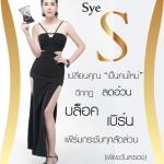 Sye S By Chame ซายเอส อาหารเสริมลดน้ำหนัก เปลี่ยนคุณเป็นคนใหม่