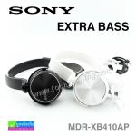 หูฟัง SONY EXTRA BASS MDR-XB410AP Stereo Headphone ลดเหลือ 225 บาท ปกติ 560 บาท