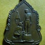 เหรียญอนุสาวรีย์ ฉลองครบ 200 ปี วัดโคกเมรฯ ปี 25 นครศรีธรรมราช