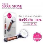 ฝักบัวหินเกาหลี Seoul Stone นวัตกรรมดูแลเส้นผมและผิวจากเกาหลี ของแท้ จากเกาหลี รับปะกัน 1 ปี