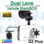 กล้องติดรถยนต์ Q3 Plus Dual Lens Vehicle BlackBox DVR ลดเหลือ 1,310 บาท ปกติ 3,280 บาท