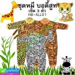 ชุดหมีบอดี้สูท Happy Bears HB-ALL01 เซ็ต 3 ตัว ลดเหลือ 335 บาท ปกติ 830 บาท