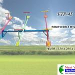 FTP-45 คานกระดก 3 คาน