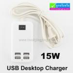 ที่ชาร์จ 4 USB 15W USB Desktop Charger ลดเหลือ 170 บาท ปกติ 425 บาท