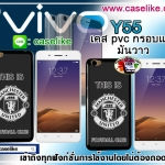 เคสแมนยู Vivo Y55 PVC เคสกันกระแทก ภาพให้สีคมชัด