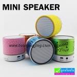 ลำโพง บลูทูธ Mini Speaker ลดเหลือ 210 บาท ปกติ 525 บาท