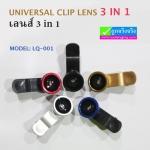 Universal Clip lens 3 in 1 เลนส์ LQ-001 ลดเหลือ 69 บาท ปกติ 350 บาท