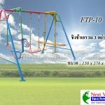 FTP-10 ชิงช้าเอรวม 3 อย่าง