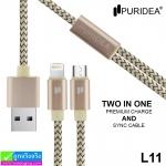 สายชาร์จ 2in1 PURIDEA L11 (Micro,iPhone) ราคา 160 บาท ปกติ 480 บาท