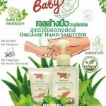 เจลล้างมือปราศจากแอลกอฮอลล์ ORGANIC HAND SANITIZER (ไม่ต้องล้างน้ำออก) : HAPPY BABY ขนาดขวดปั๊ม 250ml