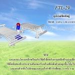 FTL-29 อุปกรณ์ซิทอัพคู่