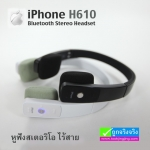 หูฟัง บลูทูธ ไร้สาย iPhone H610 iPhone Bluetooth Stereo Headset