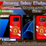 Man U samsung galaxy s7edge case