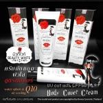 ครีมกันแดดแวมไพร์ บิวตี้ไวท์ Beauty White Vampire Body Cover Creamบิวตี้ไวท์สูตรน้ำบางเบาขาวทันทีแต่ไม่วอก