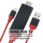 อุปกรณ์ เชื่อมต่อภาพ ขึ้นจอ ทีวี HDMI Dongle For TV