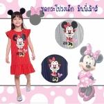 ชุดกระโปรงเด็ก มินนี่เมาส์ Minnie Mouse ลดเหลือ 245 บาท ปกติ 735 บาท
