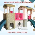 FPT-1189 บ้านน้อย 2 ชั้น สีคลาสสิค