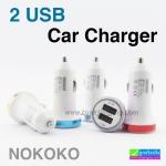 ที่ชาร์จในรถ 2 USB Car Charger 1 A/2.1 A NOKOKO ราคา 80 บาท ปกติ 200 บาท