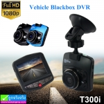 กล้องติดรถยนต์ T300i Vehicle BlackBox DVR ลดเหลือ 259 บาท ปกติ 1,050 บาท