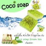 สบู่ชาเขียว CoCo Soap Plus green tea By Little Baby