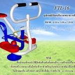 FTL-16 อุปกรณ์ม้าโยกบริหารแขน-ขา-หน้าท้อง