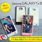 เคสพิมพ์ภาพ Samsung Galaxy S2 ภาพให้สีคอนแทรส สดใส มันวาว