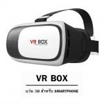 แว่น 3D VR BOX