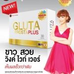 Gluta Frosta Plus 30 เม็ด