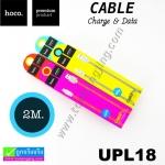 สายชาร์จ iPhone 5/6/7 Hoco UPL18 Charge & Data 200CM ราคา 84 บาท ปกติ 210 บาท