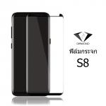 ฟิล์มกระจก S8 เต็มจอ 3D Case Friendly ยี่ห้อ Diamond สีดำ