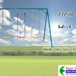 FTP-06 ชิงช้า 3 ที่