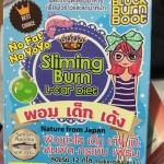 ! SALE Sliming Burn L-Car Diet ผอม เด็ก เด้ง