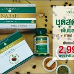 NARAHนราห์ สมุนไพรลดเบาหวาน สินค้าไทยมาตรฐานโลก 1 ชุด ชา + กาแฟ + แคปซูล