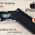 เคสพิมพ์ภาพไอโฟน5 ภาพให้สีคอนแทรสสดใส มันวาว