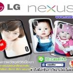 เคสพิมพ์ภาพ LG nexus4 ภาพให้สีคอนแทรส สดใส มันวาว