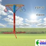 FTP-33 ห่วงอวกาศ
