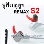 หูฟัง บลูทูธ Remax S2 Magnet Sports Bluetooth headset ลดเหลือ 439 บาท ปกติ 1,250 บาท