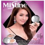 มิสทิน เซลฟ์ฟี่ 45 องศา ซุปเปอร์ ฟิลเตอร์ พาวเดอร์ SPF25 PA++ Mistine Selfie Discover The First Selfie Powder SPF25 PA++