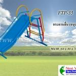 FTP-35 กระดานลื่น (อนุบาล)