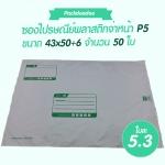 ซองไปรษณีย์พลาสติก จ่าหน้า P5 ขนาด 43x50+6 จำนวน50ใบ