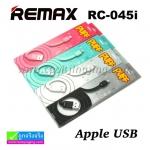 สายชาร์จ iPhone 5 Remax RC-045i PUFF Data Cable แท้ 100% ราคา 79 บาท ปกติ 210 บาท