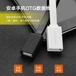 สาย OTG Micro USB 2 คุณภาพสูง Deluxe Computer Cable