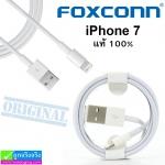 สายชาร์จ iPhone 7 Lightning to USB Cable แท้ 100% ราคา 249 บาท ปกติ 800 บาท