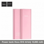 Power bank Hoco B16 สีชมพู ราคาถูก