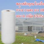 พลาสติกคุลมโรงเรือน กว้าง 3 เมตร ยาว 100 เมตร หนา 0.10มิล UV3%