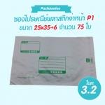 ซองไปรษณีย์พลาสติก จ่าหน้า P1 ขนาด 25x35+6 จำนวน75ใบ