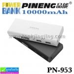 PINENG PN-953 Power bank แบตสำรอง 10000 mAh แท้ 100% ราคา 380 บาท ปกติ 975 บาท