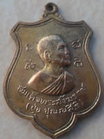 เหรียญสมเด็จพระสังฆราชปุ่น ที่ระลึกผูกพัทสีมาวัดโคกช้าง อยุธยา ปี16