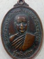 เหรียญหลวงปู่หน่ายวัดบ้างแจ้ง(เหรียญที่4)
